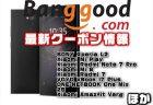 【BangGoodクーポン】低価格のエクスペリア「SONY Xperia L2」が$109!ほか【4月28日版】