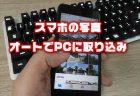 【iPhone/Android】スマホの写真をパソコンに自動的に取り込む方法(Windows/Mac)
