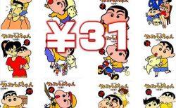【Amazon】~31巻まで31円!連載29周年記念「クレヨンしんちゃん」フェア開催中~