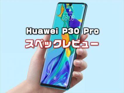【Etoren】ハイブリッド10倍ズーム搭載スマホ「Huawei P30 Pro」取り扱い開始!性能・カメラ・スペックレビュー