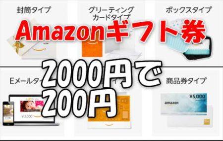 Amazonギフト券 初回購入2,000円以上で200円ポイントGETキャンペーン