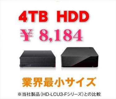 【Amazonアウトレット】BUFFALOの4TB外付けハードディスクHD-AD4U3が¥8,184ほか