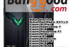 【BangGoodクーポン】スナドラ855搭載ゲーミングスマホ「Black Shark 2」が$539!ほか【5月12日版】