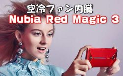空冷ファン搭載ゲーミングスマホ「Nubia Red Magic 3」発売日・スペックレビュー