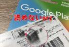 「Google play カード」のスクラッチを削りすぎて汚くて読めない時の対処方法