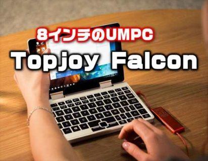 8インチのUMPC「Topjoy Falcon」発売日・性能・スペックレビュー