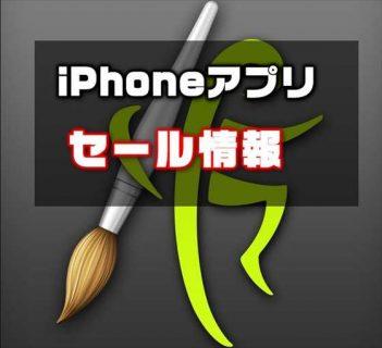 【iPhoneアプリセール】レイヤー機能付き本格ペイントアプリ「ArtRage」¥600→¥240ほか