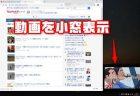 小窓でYoutubeやAmazonTVなどの動画を再生しながらPC作業「Chrome版ピクチャー・イン・ピクチャー(PIP)」の使い方