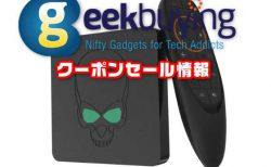 【Geekbuying】 Amlogic-S922X搭載TV-BOX「Beelink GT-King 」が$119.99ほか