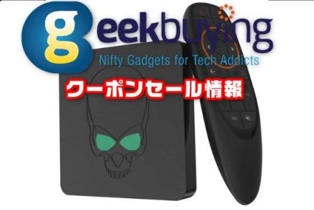 【Geekbuying】 Amlogic-S922X搭載TV-BOX「 Beelink GT-King 」が$119.99ほか