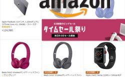 【Amazonタイムセール祭り】人気のワイヤレスヘッドホン「Beats Solo3 」が¥18,970ほか