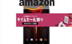 【Amazonタイムセール祭り5月12日】SIMフリースマホ「OPPO R15 Neo 」が¥23,980ほか