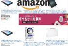 【Amazonタイムセール祭り5月13日】HDD・SSDが安い!「MARSHAL SSD 128GB バルク 」が¥2,980ほか目玉商品