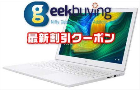 【Geekbuying】Core-i3搭載 15.6インチノート「Xiaomi Mi Ruby」が$673.99ほか