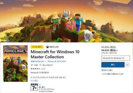 Windows10版のマインクラフト・マスターコレクションなど、3種が割引セール中【Microsoft Store】