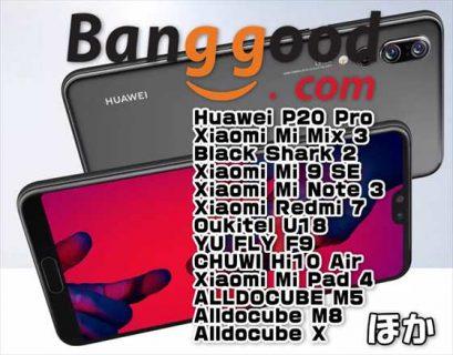 【BangGood最新クーポン】40MPトリプルカメラ端末『Huawei P20 Pro』が$569.99ほか【5月16日版】