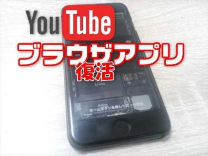 【Appストア】Youtube広告動画ブロック+バックグラウンド再生アプリ復活「Tube Browser」の使い方
