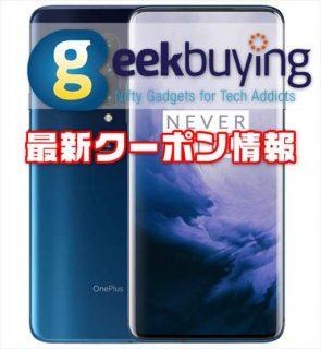 【Geekbuying】大人気ハイエンド端末「OnePlus 7 Pro」が$699.99~ほか