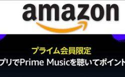 【Amazon Music】モバイルアプリで1曲聴くだけで100ポイントプレゼント!~6月4日