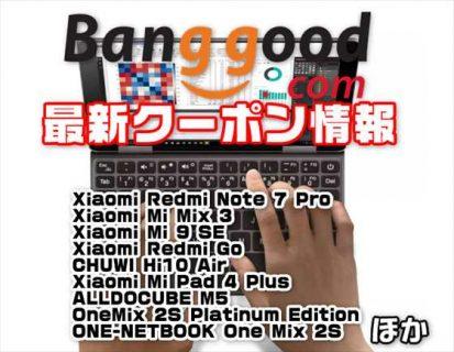 【BangGoodクーポン】Core-i7搭載UMPC機「OneMix 2Sプラチナ・エディション」が$1099!ほか【5月26日版】