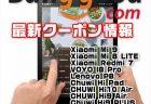 【BangGood最新クーポン】新発売11.6インチ大画面タブレット「VOYO I8 Pro」が$ 154.99ほか【5月29日版】