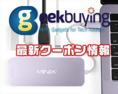 【Geekbuying】MacBookシリーズ専用120ギガSSD付きのUSB-Cハブ「MINIX NEO C」が$69.99~ほか