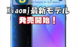 Xiaomiの新型フラッグシップ機「Mi 9T」「 Redmi K20 Pro 」取り扱い開始【Geekbuying】