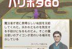 ちょっとプレイ!ポケモンGO風ハリポタ位置ゲーム「ハリー・ポッター: 魔法同盟」【レビュー】