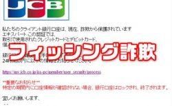 【注意喚起】「詳細情報が必要」JCBをかたるフィッシング詐欺メール