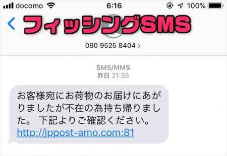 【注意喚起】郵便局の不在通知SMSを装った詐欺「お客様宛にお荷物のお届けに..」フィッシング詐欺