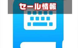 【iPhoneアプリセール】定型文専用キーボードアプリ「DictionaryInput」が¥240→¥120