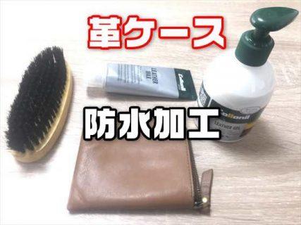 本革レザーのスマホケースや財布を防水加工する方法【レザージェル&ワックス】