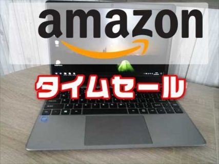 【Amazonタイムセール】激安14.1型IPS液晶ノート「CHUWI Herobook」が26500円→22525円