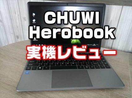 【実機レビュー】激安2.6万円の14.1型IPS液晶ノート「CHUWI Herobook」性能・価格・ベンチマーク