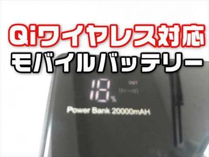 【実機レビュー】Qi(チー)ワイヤレス充電対応モバイルバッテリー「TOVAOON  20000mAh 」