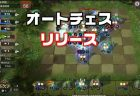 【iOS/Android】大人気ゲームのスマホ版「オートチェス」がリリース【Dota Auto Chess】
