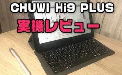 【実機レビュー】LTE対応+日本語キーボード付きの10.8インチタブレット「CHUWI Hi9 Plus」