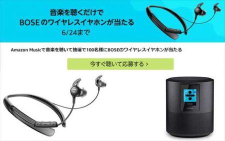 【Amazonミュージック】音楽を聴くだけでBOSEのBTイヤホン『QuietControl 30』が当たる!