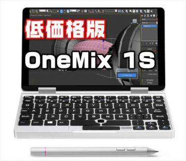【クーポンあり】One-Netbookの廉価版UMPC「OneMix 1S 」発売!性能・スペックレビュー