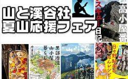 【Amazon】対象タイトルが50%オフ以上「山と溪谷社 夏山応援フェア」開催中~
