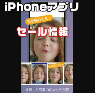 【iPhoneアプリセール】後からベストショットを選べるカメラアプリ「カメラ++」が¥360→¥120