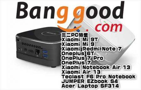 【BangGood最新クーポン】激安!Core-i3搭載ミニPC「E.MINI V6-D4U 」が$238ほか