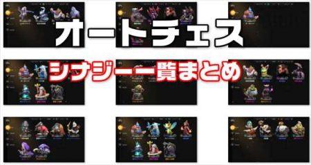 スマホ版「オートチェス(Auto Chess:Origin)攻略」全シナジー効果一覧表と使い方【iOS/Android】