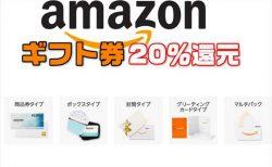 【Amazonギフト券】5,000円購入で最大1,000ポイント還元キャンペーン