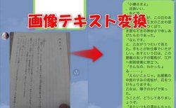 【LINE】トークに送られてきた写真の文字をテキスト変換・翻訳するOCR機能の使い方