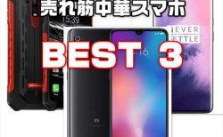 【最新版】日本で売れ筋の中華スマートホンBEST3徹底解説【2019年6月時点】