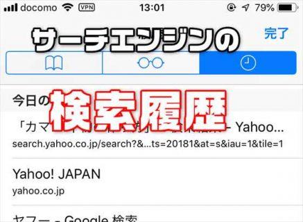 【iPhone/Android】スマホ内のサーチエンジンの検索履歴(検索文字列)を調べる方法