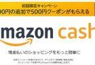 【Amazon】プライムデー先行開始!Kindle本対象タイトルが最大70%オフ開催中~