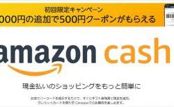 【Amazon Cash】現金を使ってアマゾンで買い物する方法!3000円チャージで500円還元キャンペーン