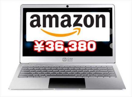 【Amazonタイムセール】MSオフィス入り激安14型ノートパソコン「GLM 超軽量PC」が¥36,380
